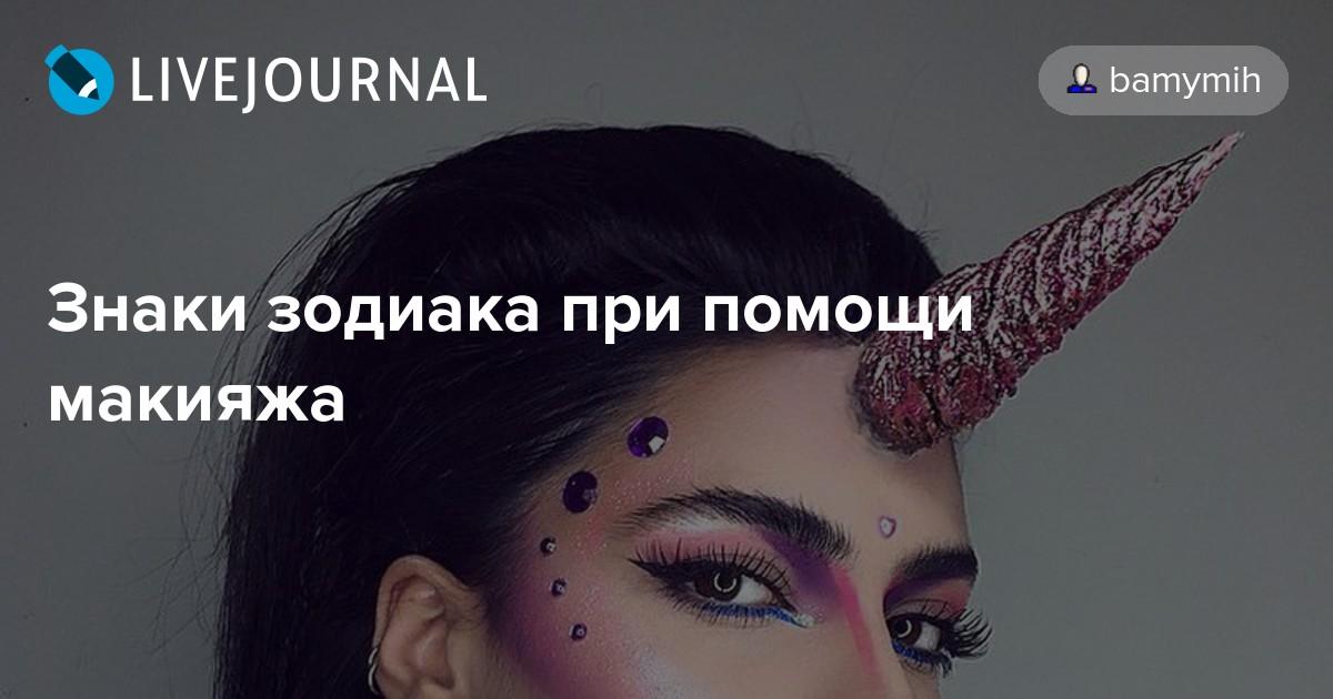 Гороскоп по макияжу