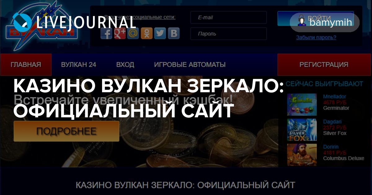 казино вулкан зеркало официальный сайт