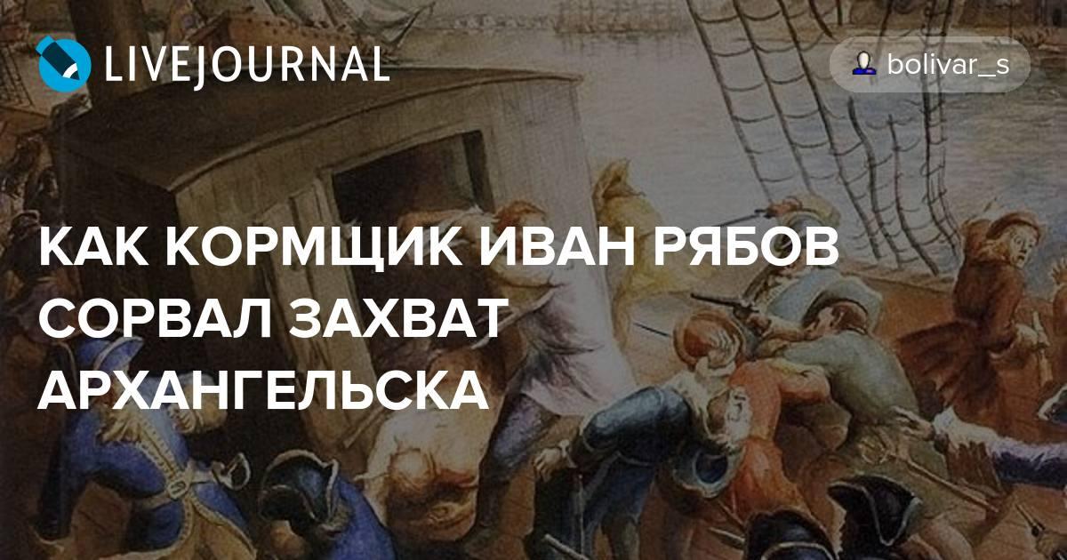 Иван рябов рыбак архангелогородский