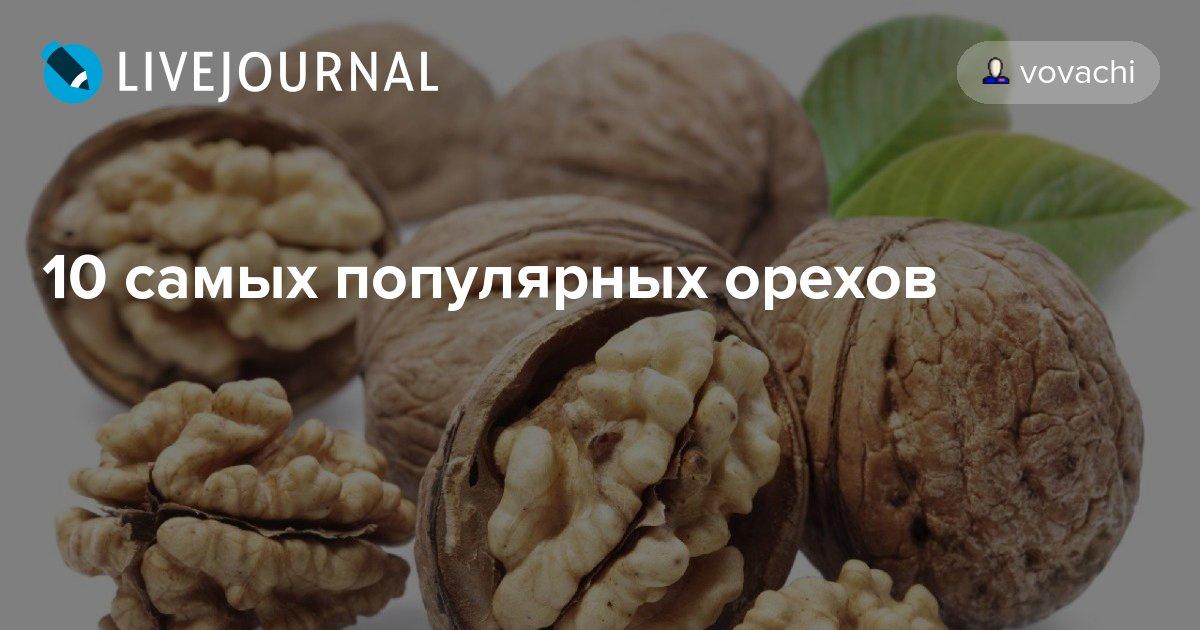 какие орехи снижают холестерин
