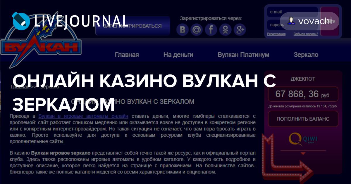 фото Сегодня онлайн казино vulcan зеркало сайта