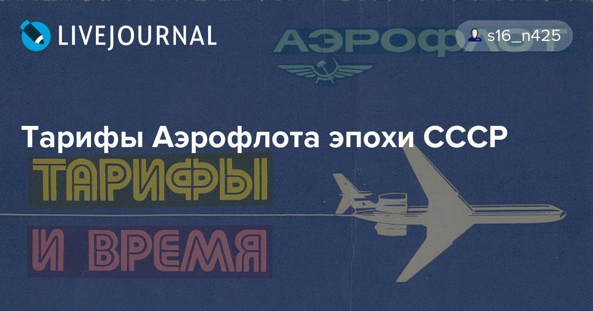 цены на авиабилеты в советское время