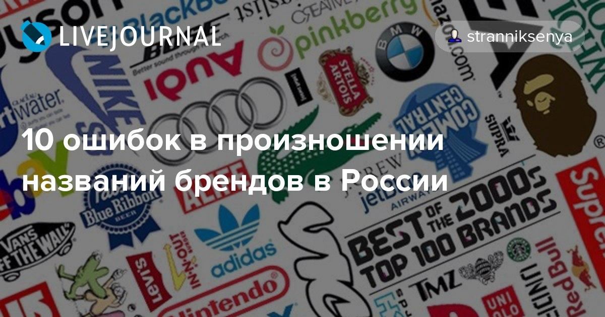 60baeaba 10 ошибок в произношении названий брендов в России ...