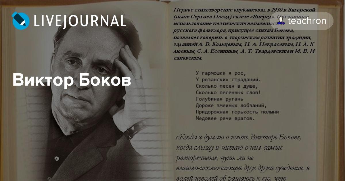 Стих откуда началась россия в.боков