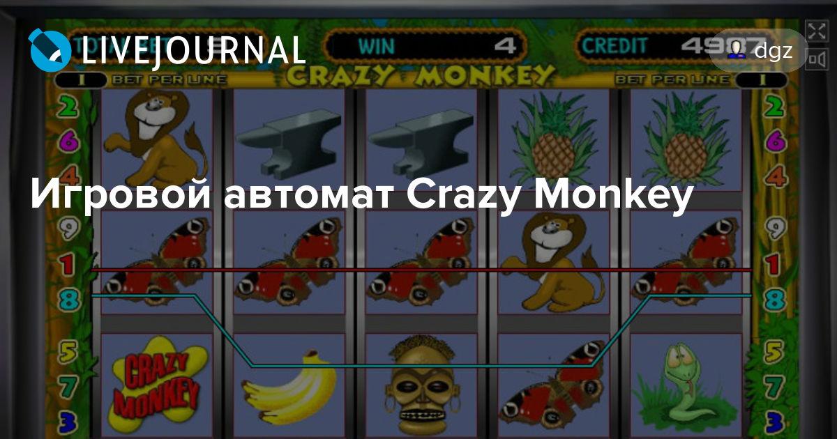Игра крейзи манки автоматы играть бесплатно