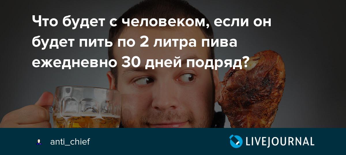 что будет если много пить пиво картинки отрадная место, где
