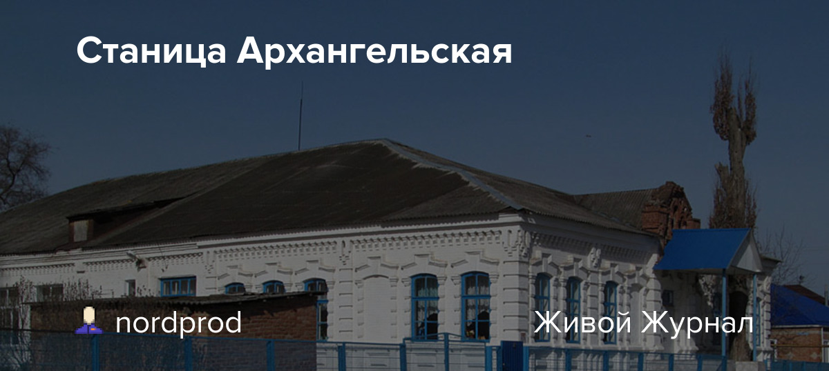 Элеватор в станице архангельская ооо элеватор республика башкортостан