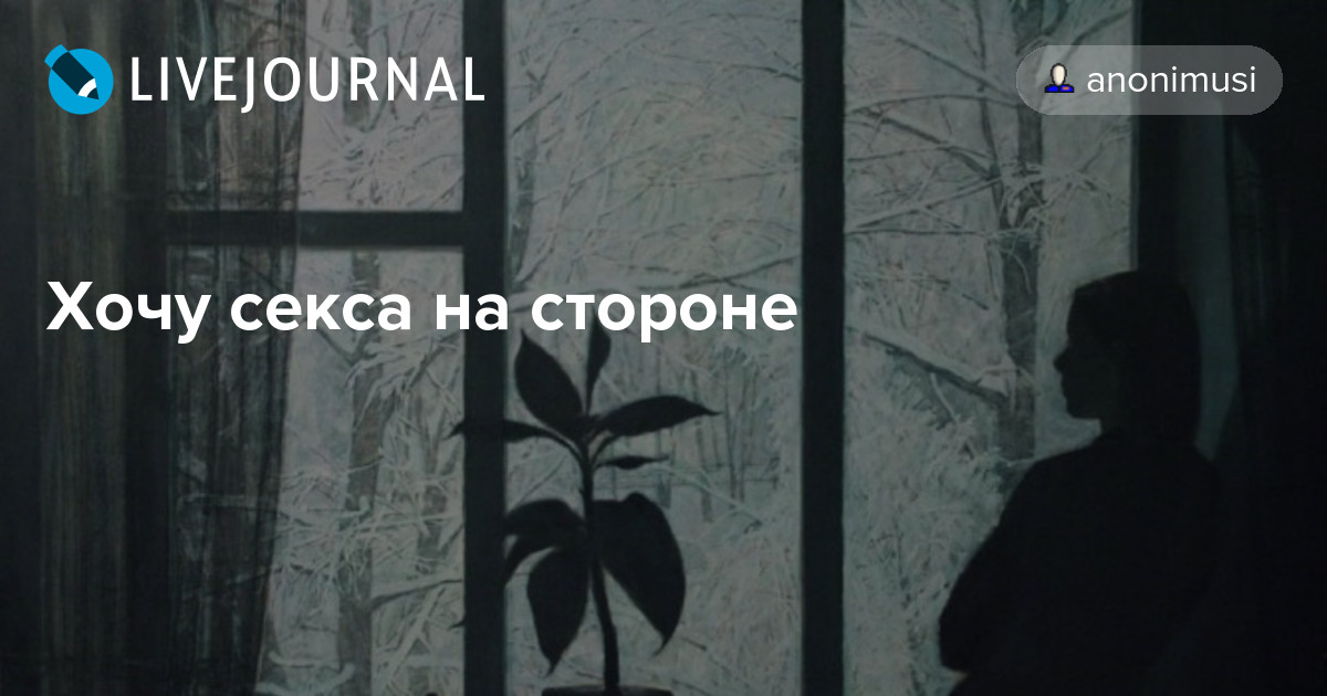 Секс ivejournal ru