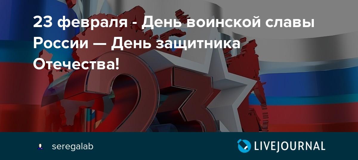 Картинки день воинской славы россии 23 февраля