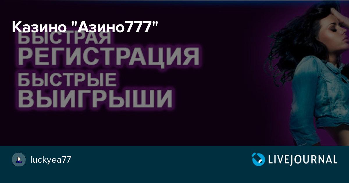 азино777 регистрация по номеру телефона