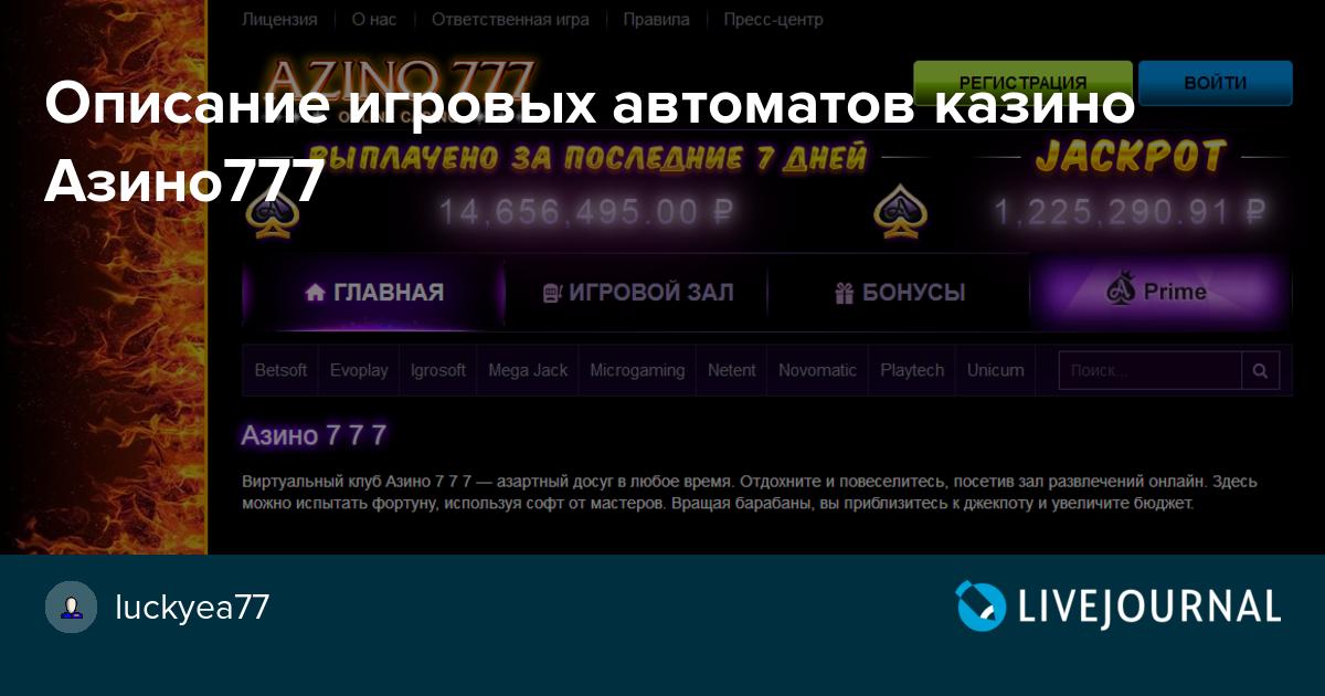 азино 7 7 7 регистрация