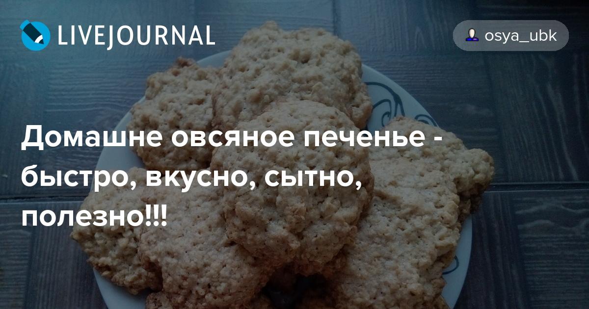 Рецепт печенья быстро и вкусно с творогом