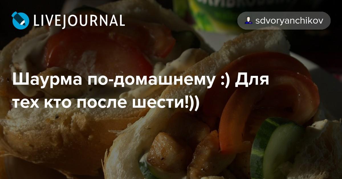 Шаурма 59 рецептов с фото  рецепты с фотографиями на