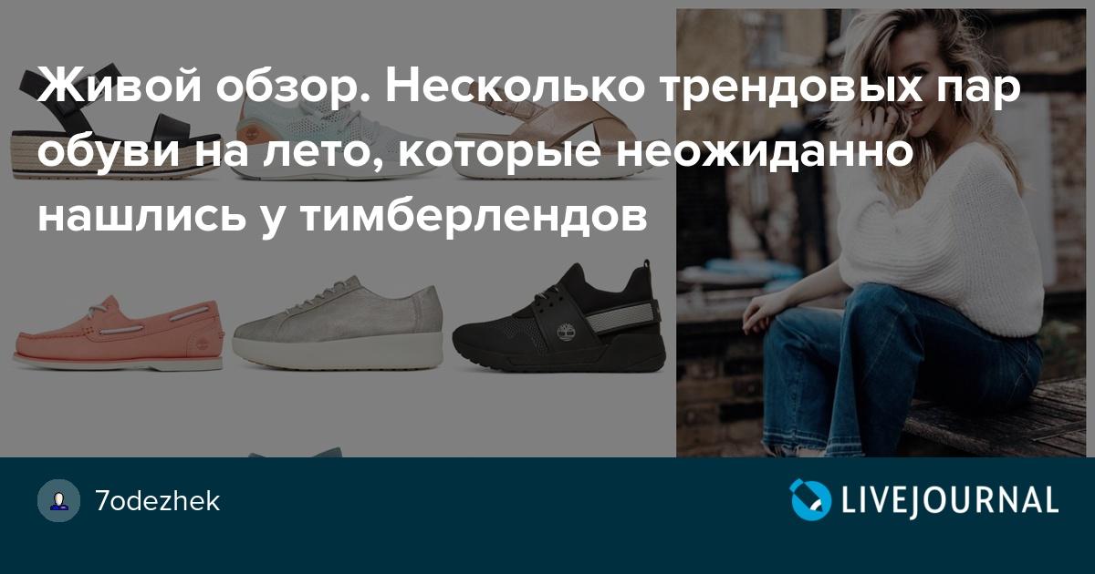 Живой обзор. Несколько трендовых пар обуви на лето, которые неожиданно нашлись у тимберлендов