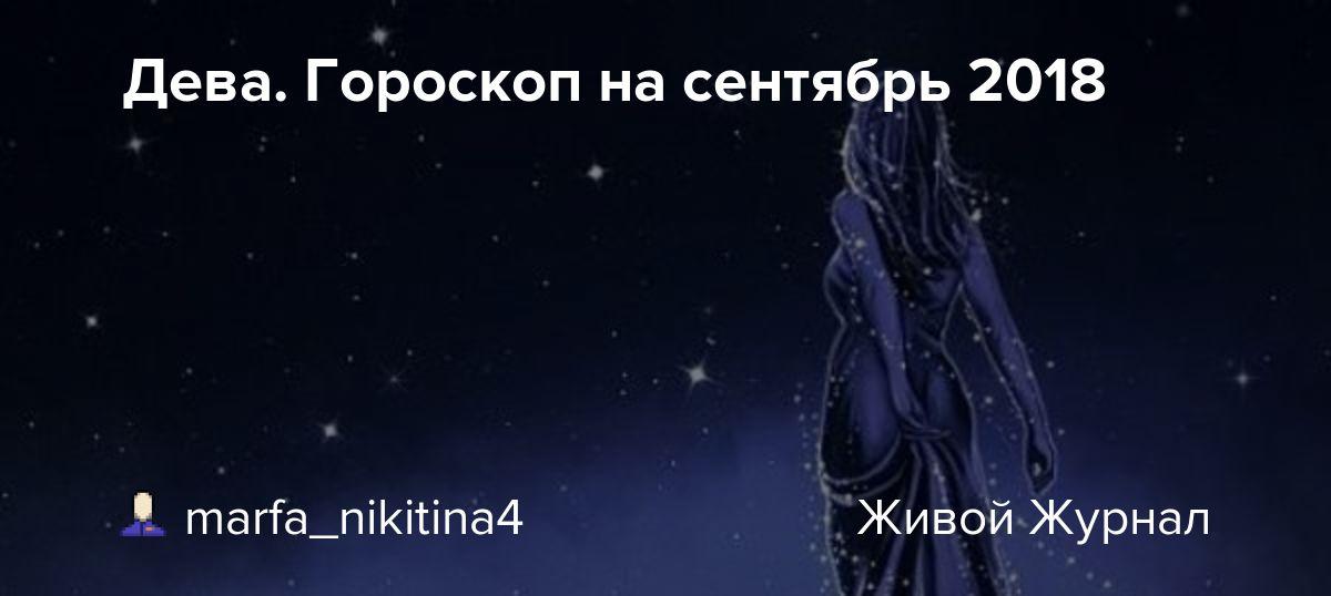 Астрологический прогноз на сентябрь дева