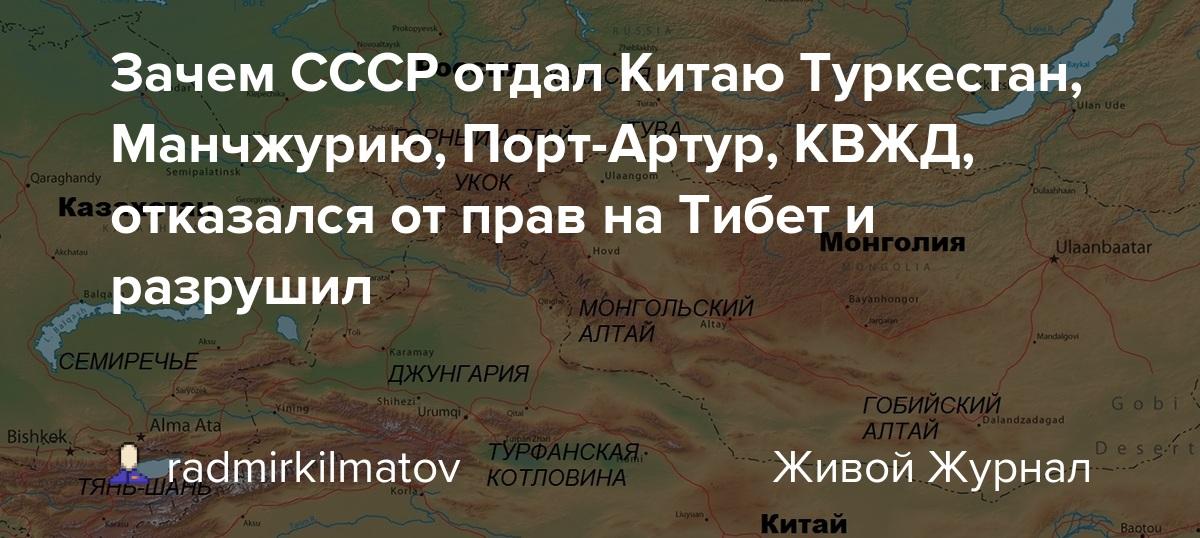 Зачем СССР отдал Китаю Туркестан, Манчжурию, Порт-Артур, КВЖД, отказался от прав на Тибет и разрушил