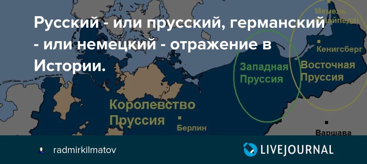 Перверсия отношений: русский - или прусский, германский - или немецкий.