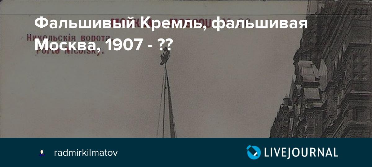 Фальшивый Кремль, фальшивая Москва, 1907 - ??