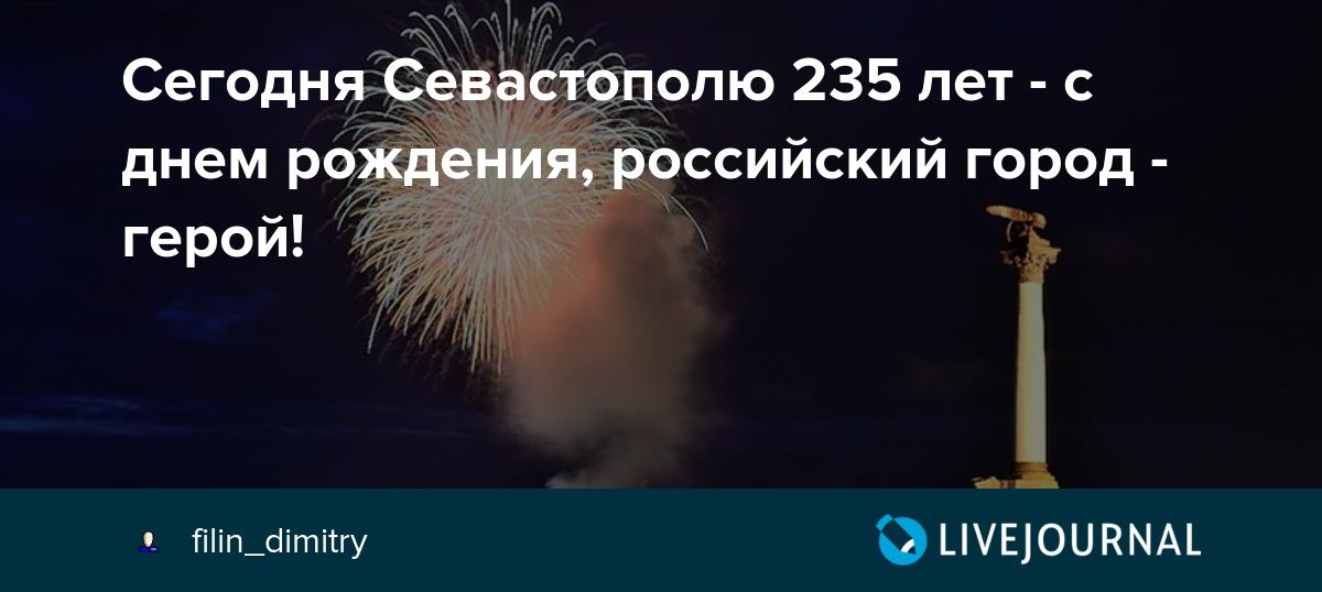 Сегодня Севастополю 235 лет - с днем рождения, российский город - герой!