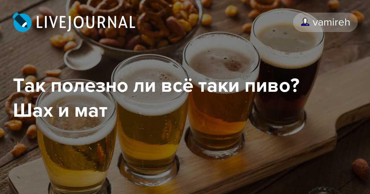 Пиво Польза и вред потребления пива Можно ли пить пиво