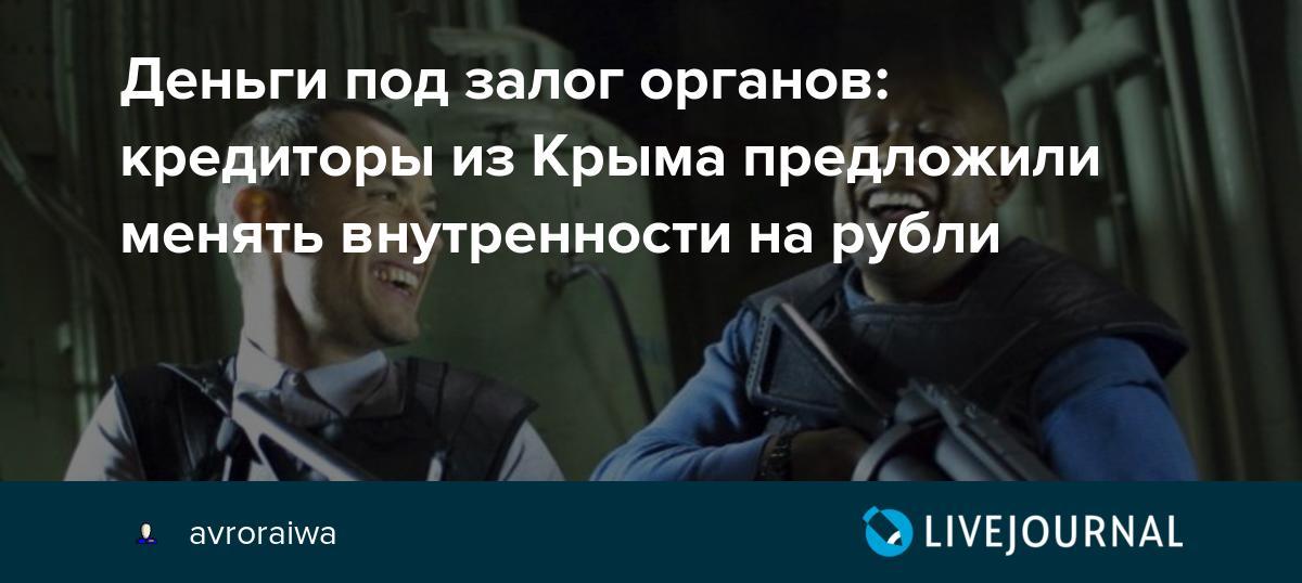 Деньги под залог почки спб отзывы об автосалоне центральный в москве