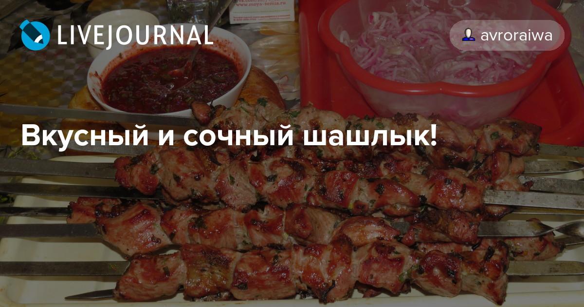 Как сделать вкусный шашлык рецепты