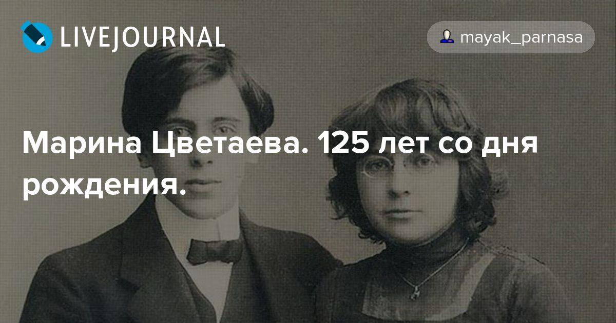 125 со дня рождения марины цветаевой