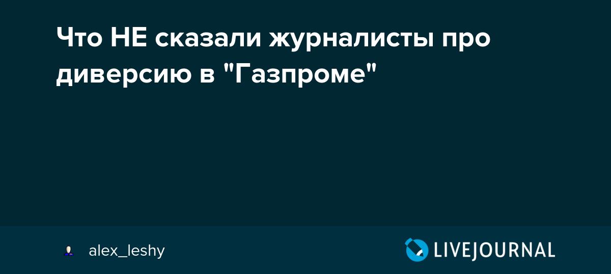 """Что НЕ сказали журналисты про диверсию в """"Газпроме"""""""