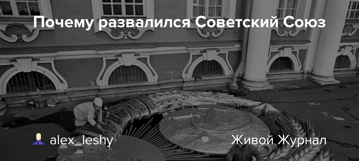 Почему развалился Советский Союз