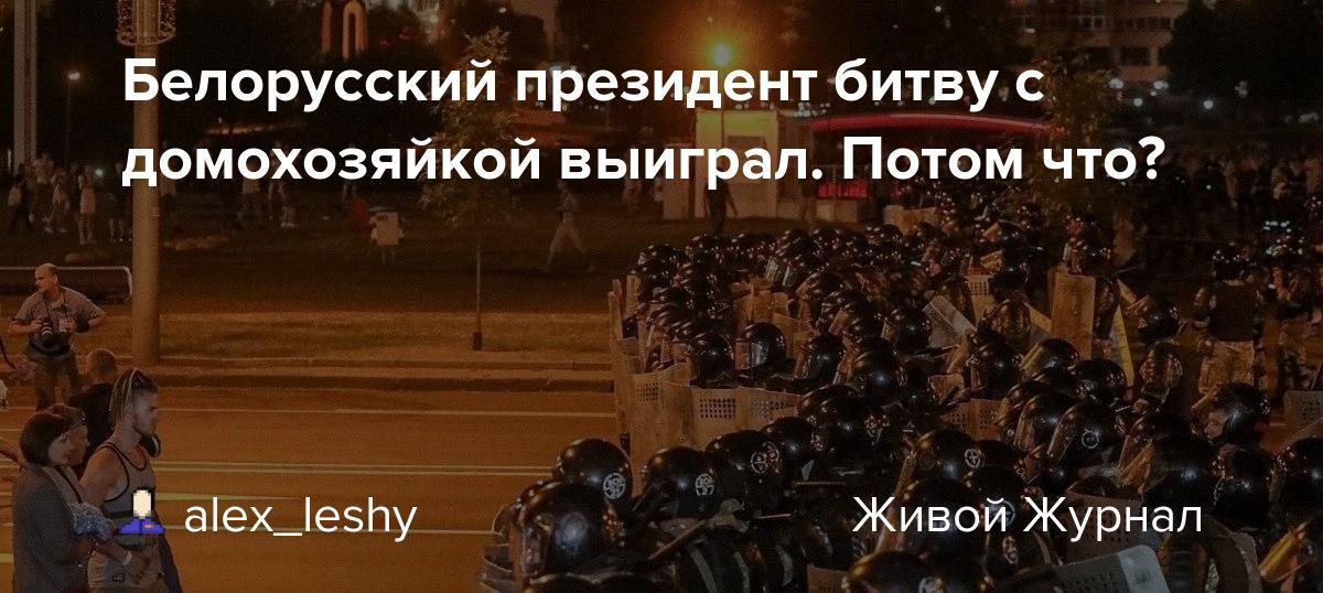 Белорусский президент битву с домохозяйкой выиграл. Потом что?