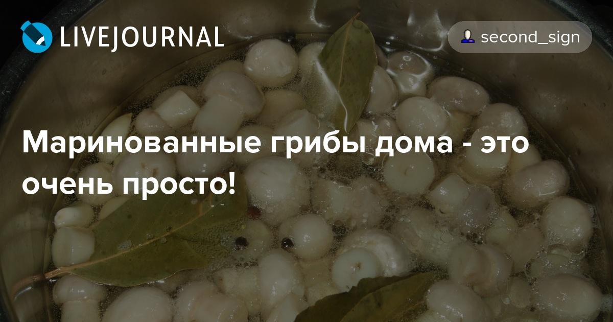 Рецепты с маринованными белыми грибами