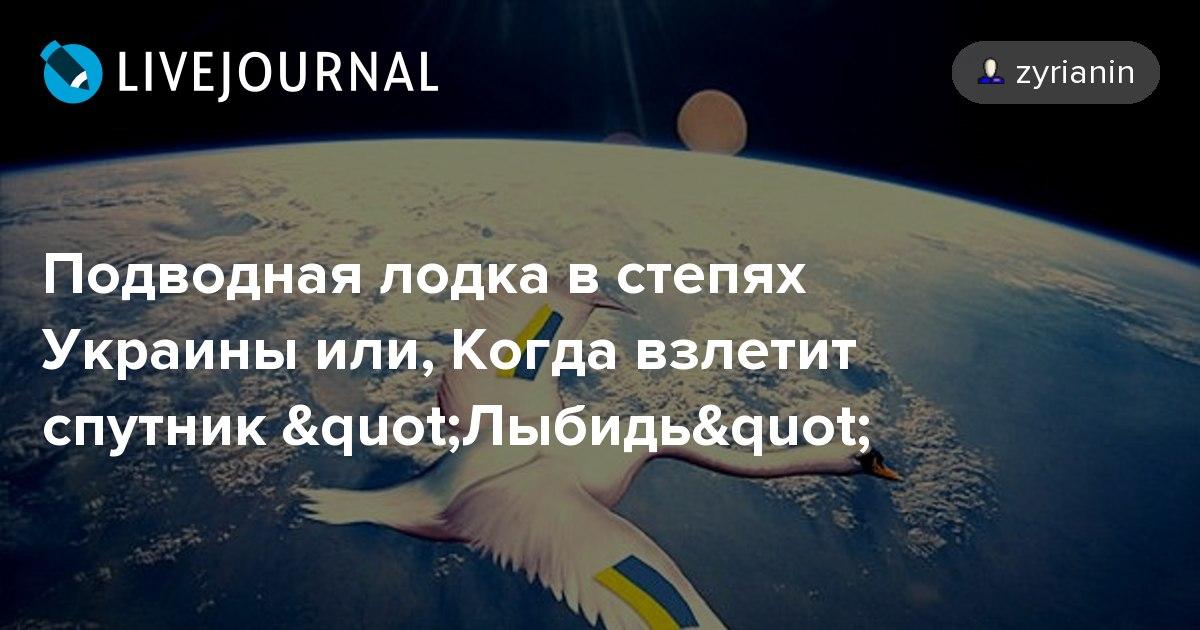 откуда фраза подводная лодка в степях украины