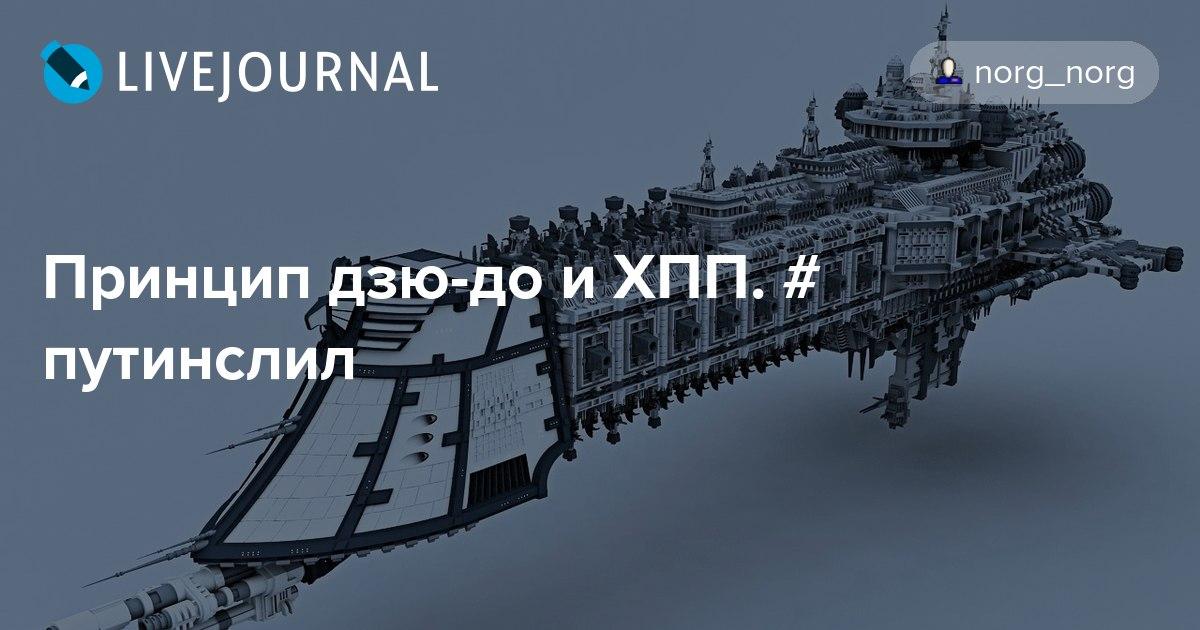 Принцип дзю-до и ХПП. #путинслил