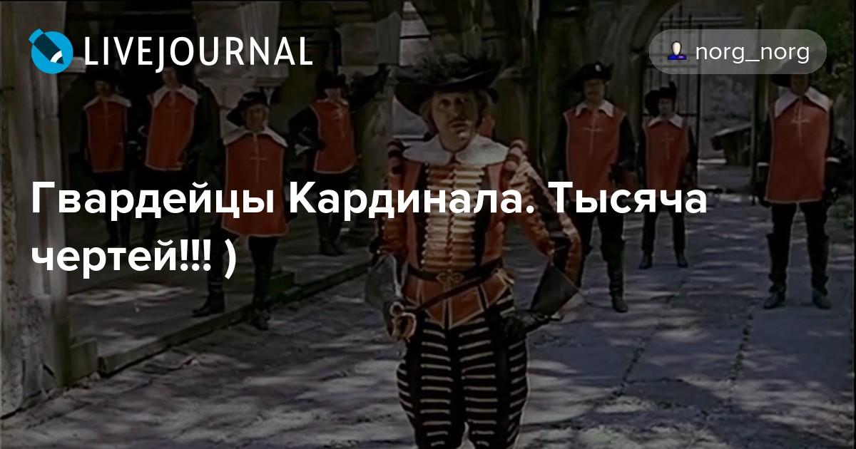 Гвардейцы Кардинала. Тысяча чертей!!! )