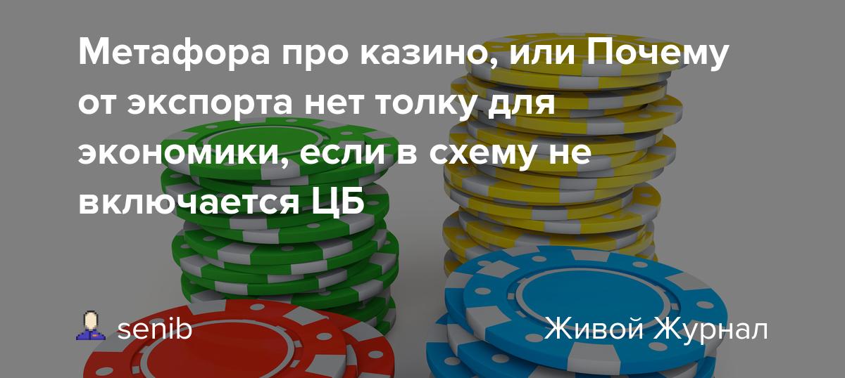 Почему включается казино фильмы онлайн четыре собаки в игре в покер