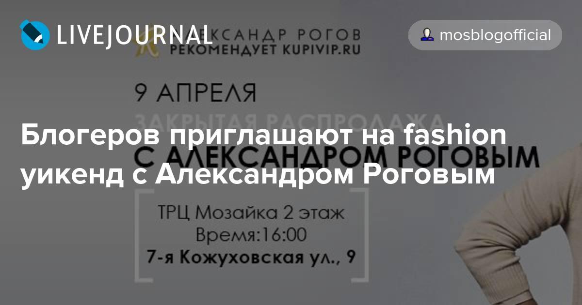 9f885a74cf95 Блогеров приглашают на fashion уикенд с Александром Роговым - КРУПНЕЙШЕЕ  СООБЩЕСТВО МОСКОВСКИХ БЛОГЕРОВ