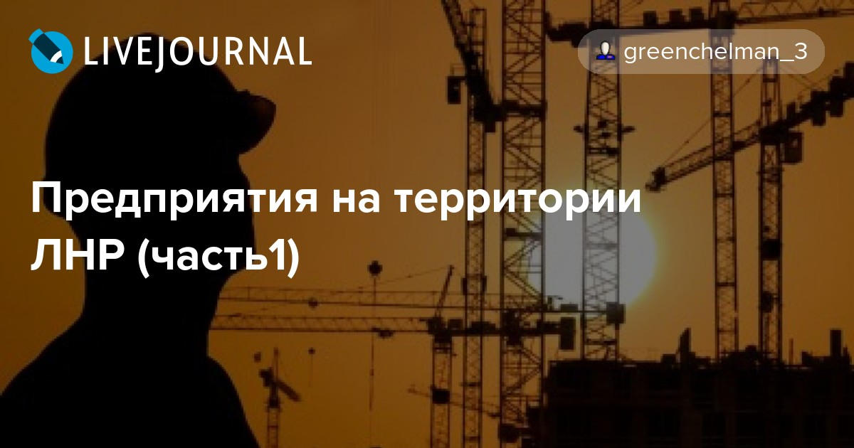Руководство Пао Луганский Электроаппаратный Завод