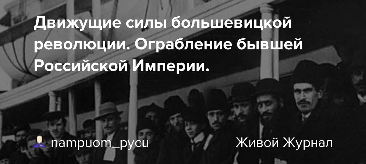 Движущие силы большевицкой революции. Ограбление бывшей Российской Империи.