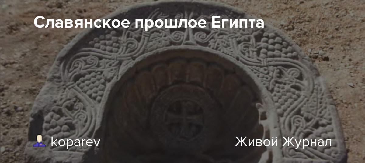 Славянское прошлое Египта: koparev