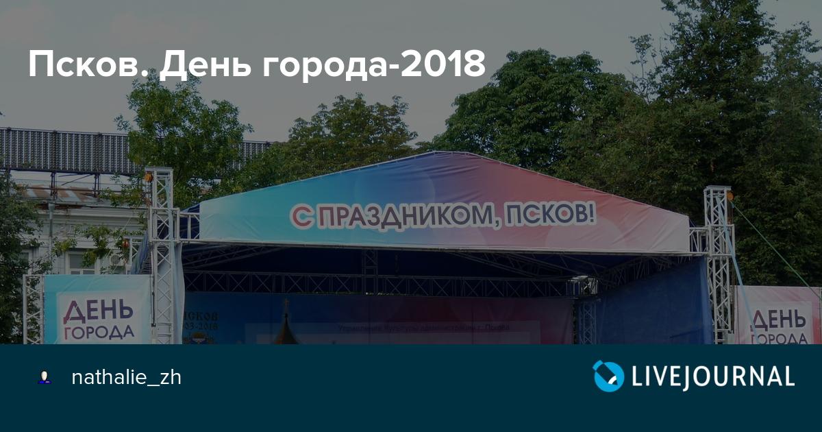 день города псков 2018 программа
