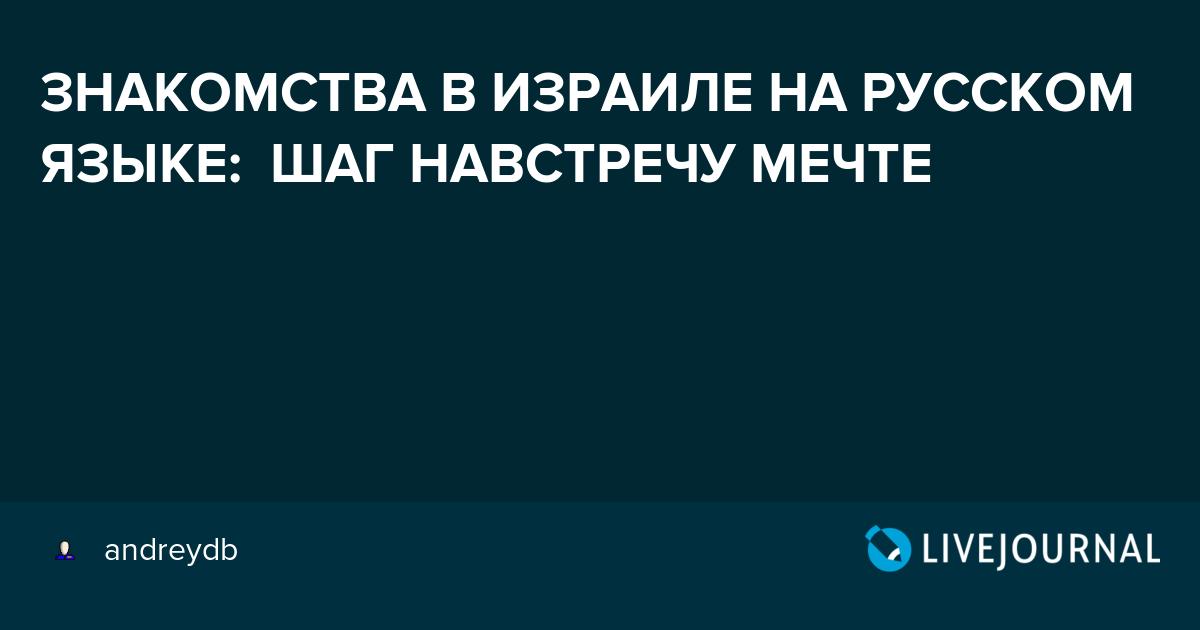 Сайты Знакомства В Израиле На Русском Языке