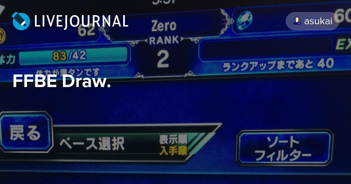 FFBE Draw : asukai