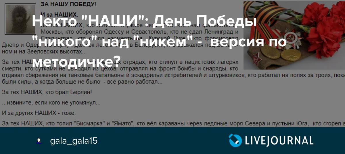 """Некто """"НАШИ"""": День Победы """"никого"""" над """"никем"""" - версия по методичке?"""