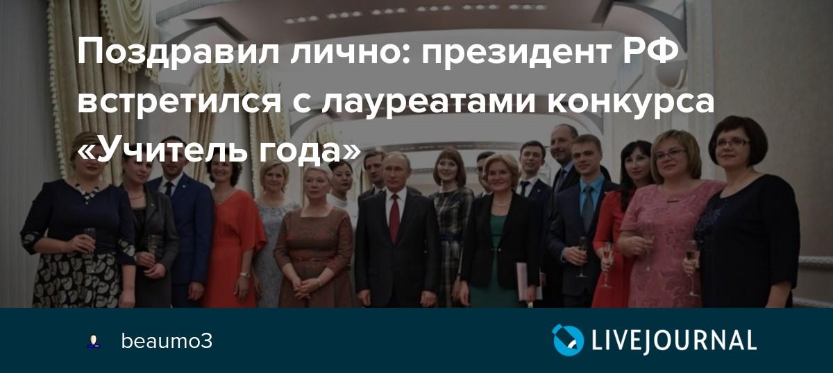 Поздравления президента с годом учителям