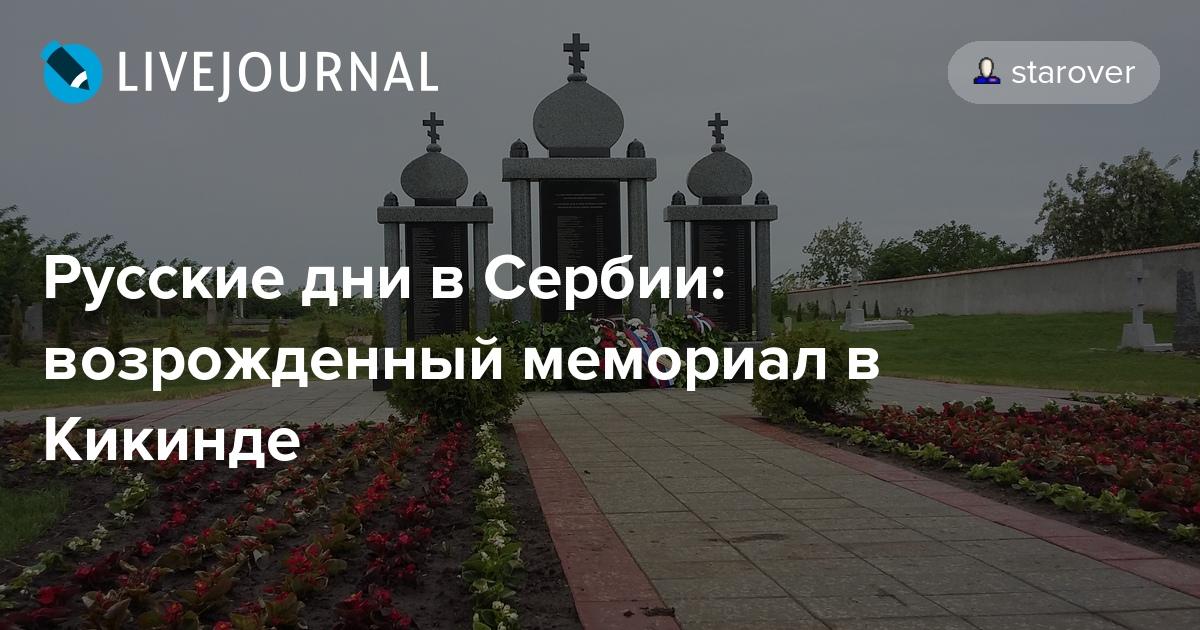 русские в сербии знакомства