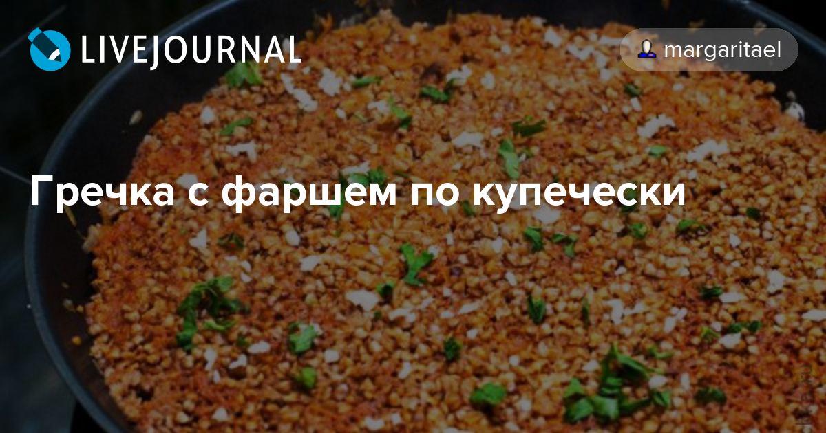 Гречка по купечески с фаршем пошаговый рецепт с