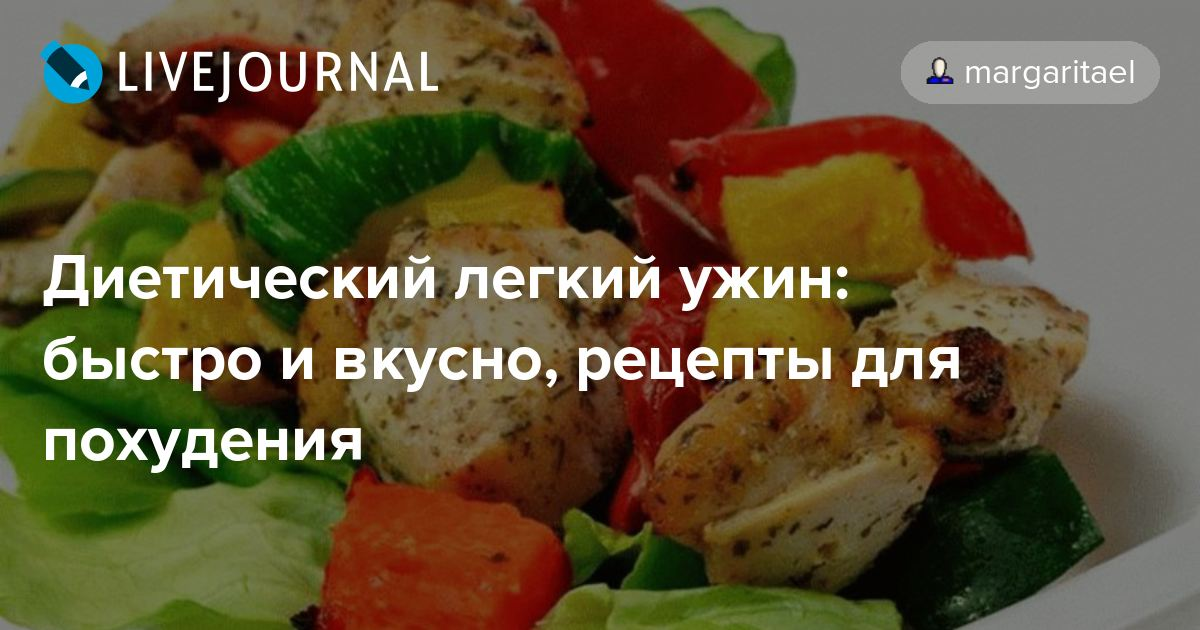 Легкие рецепты ужина