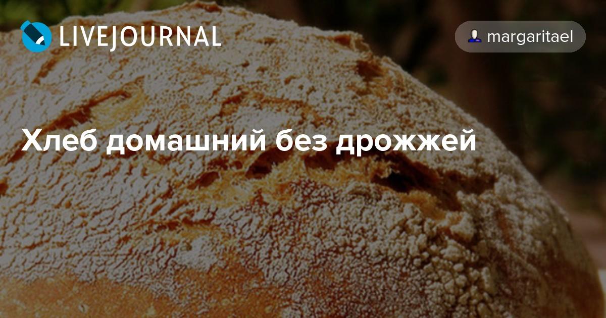 Как приготовить хлеб без закваски
