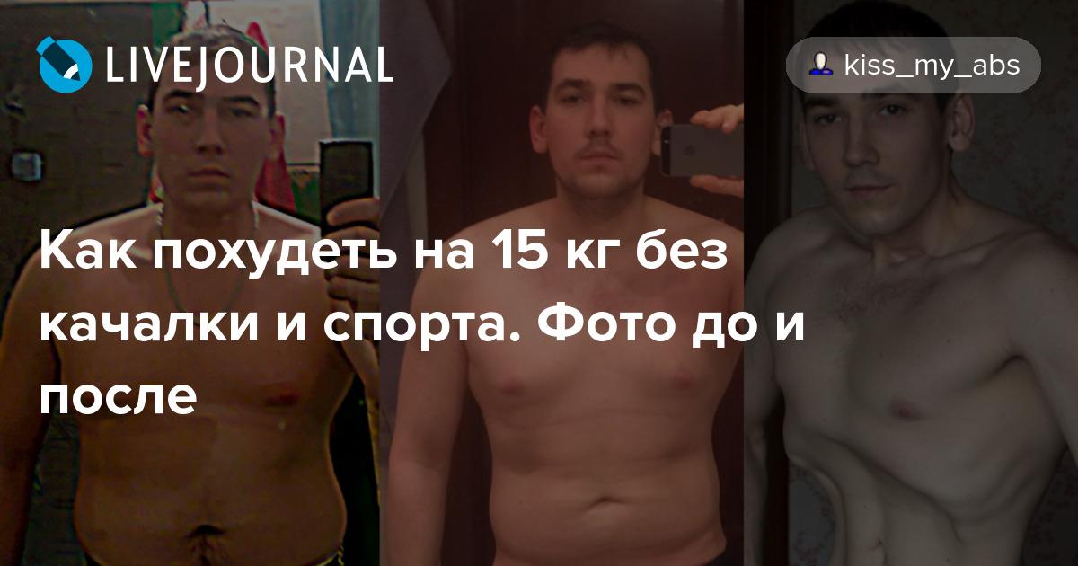 как похудеть на 15 кг меню