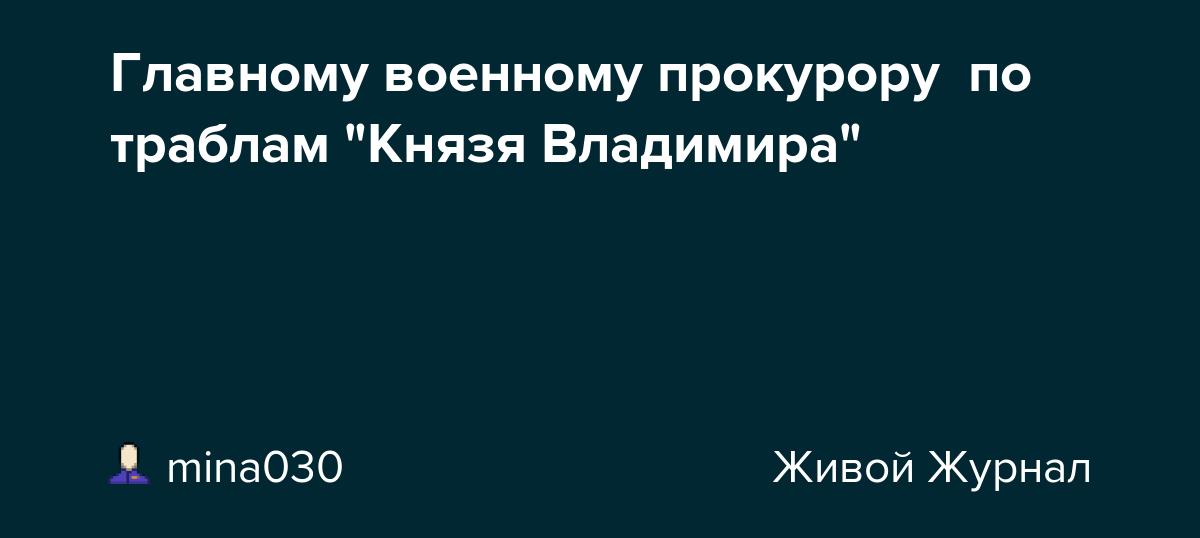 "Главному военному прокурору по траблам ""Князя Владимира"""
